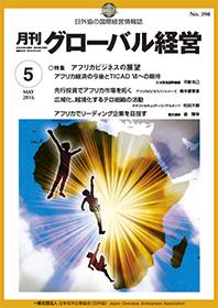 月刊グローバル経営2016年5月号表紙
