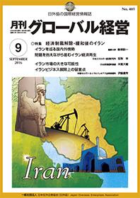 月刊グローバル経営2016年9月号表紙