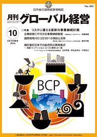 月刊グローバル経営2016年10月号表紙