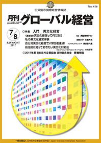 月刊グローバル経営2017年7/8月合併号表紙
