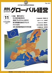月刊グローバル経営2017年11月号表紙
