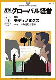 月刊グローバル経営2018年7/8月合併号表紙