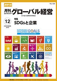 月刊グローバル経営2018年12月号表紙