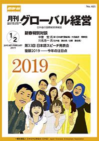 月刊グローバル経営2019年1/2月合併号表紙