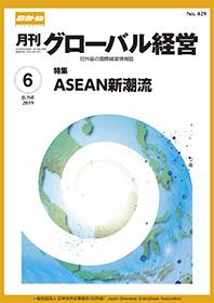 月刊グローバル経営2019年6月号表紙