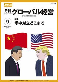 月刊グローバル経営2020年9月号表紙
