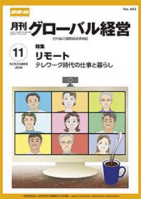 月刊グローバル経営2020年11月号表紙
