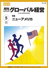月刊グローバル経営2021年5月号表紙