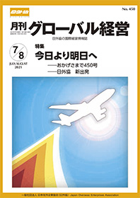 月刊グローバル経営2021年7/8月合併号表紙