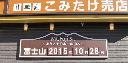 富士山麓周遊3